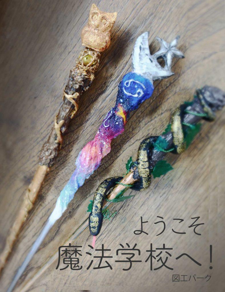 こどもハロウィンイベント・岡山市倉敷市の図工パーク10月の課題